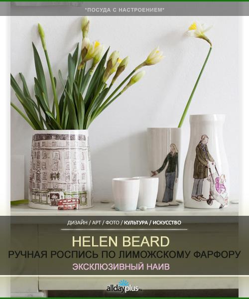 Фарфоровый наив by Helen Beard. Мило, уютно, по-домашнему