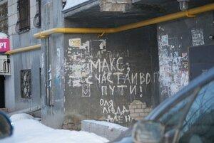 Граффити. Самара