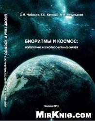 Книга Биоритмы и Космос: мониторинг космобиосферных связей