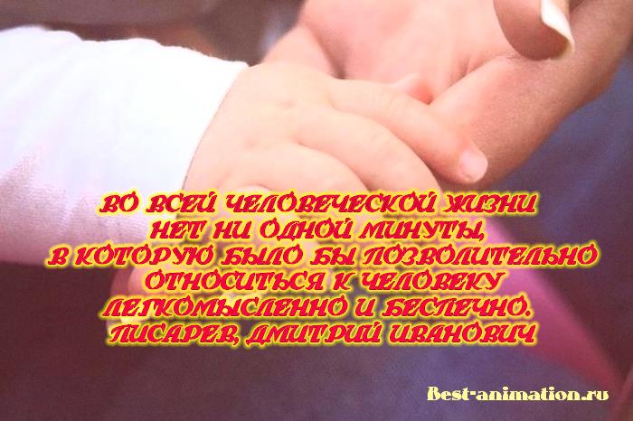 Цитаты великих людей - Величие и ничтожество человека - Во всей человеческой жизни нет ни одной минуты...