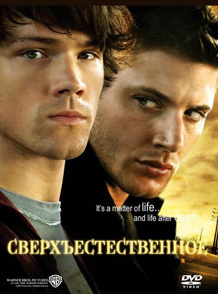 Сверхъестественное / Supernatural (8 сезон/2012/HDTV 720p/HDTVRip)