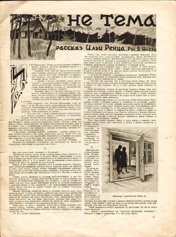 Женский журнал - 1928 08