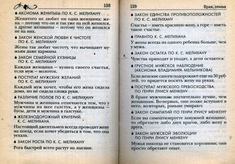 Совр. энц. афоризмов 069.jpg