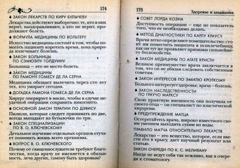 Совр. энц. афоризмов 087.jpg