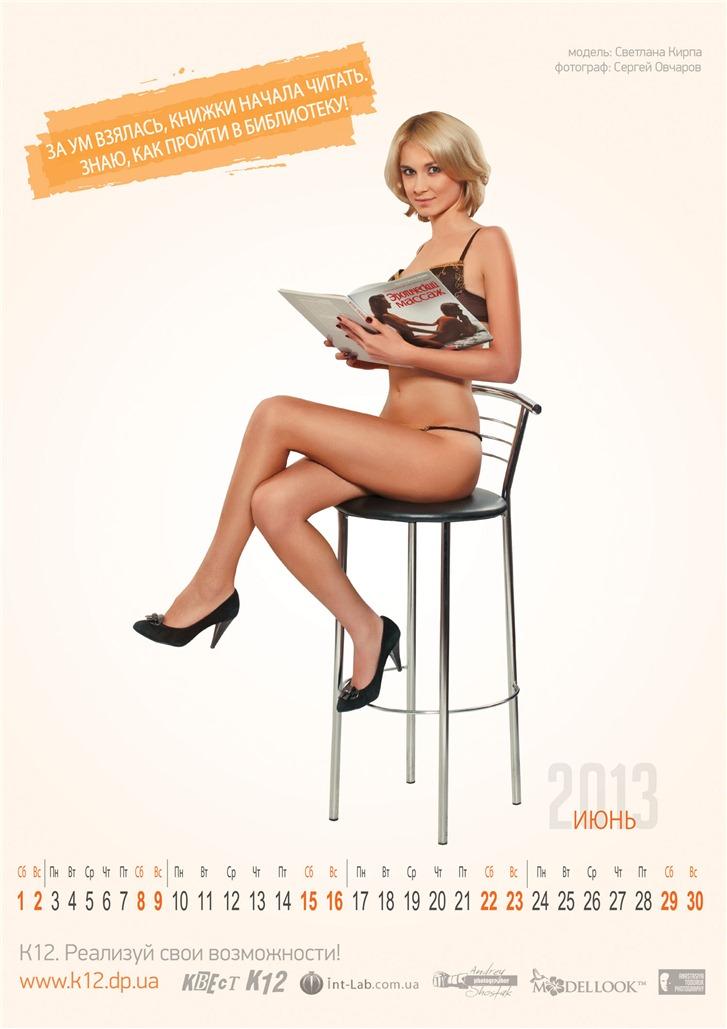 Светлана Кирпа - Социально-эротический календарь на 2013 год Молодежного движения K12, Днепропетровск, Украина