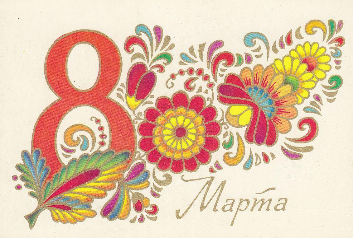 Декоративное рисование открытка к 8 марта