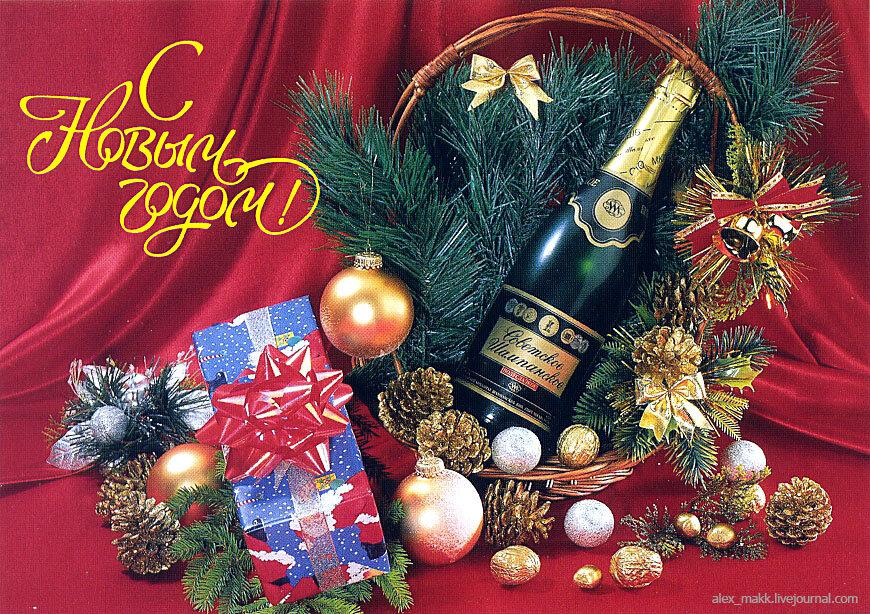 Новый год 2000 открытка