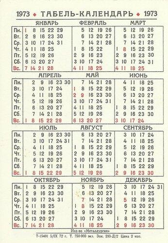 Календарь 1973 года смотреть