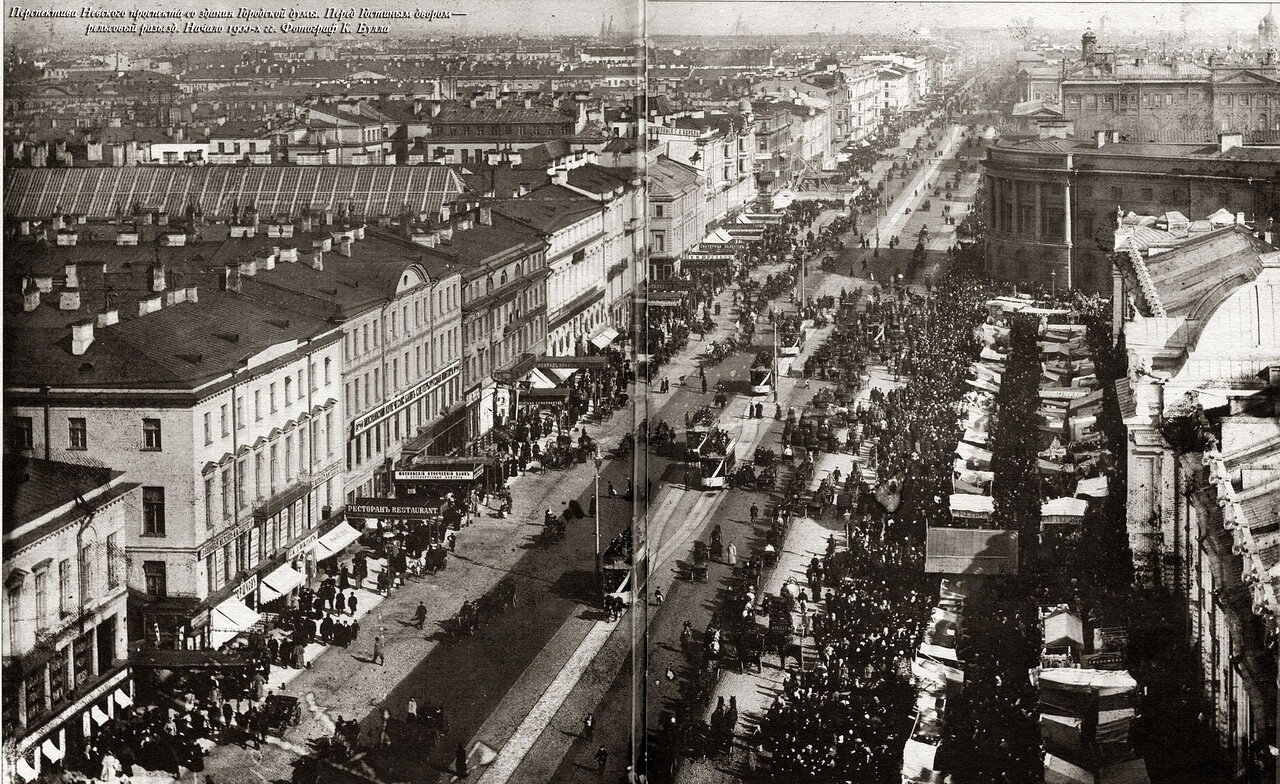 Перспектива Невского проспекта 1900-е.