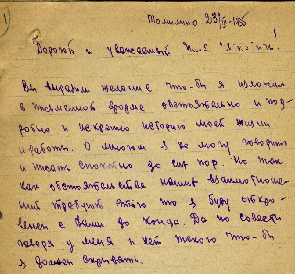1935. Письмо