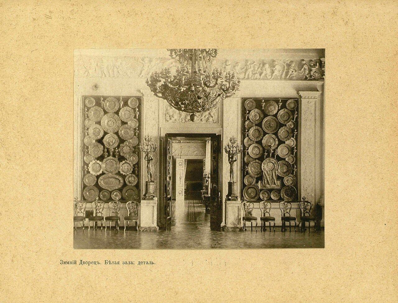 Белая зала (деталь)