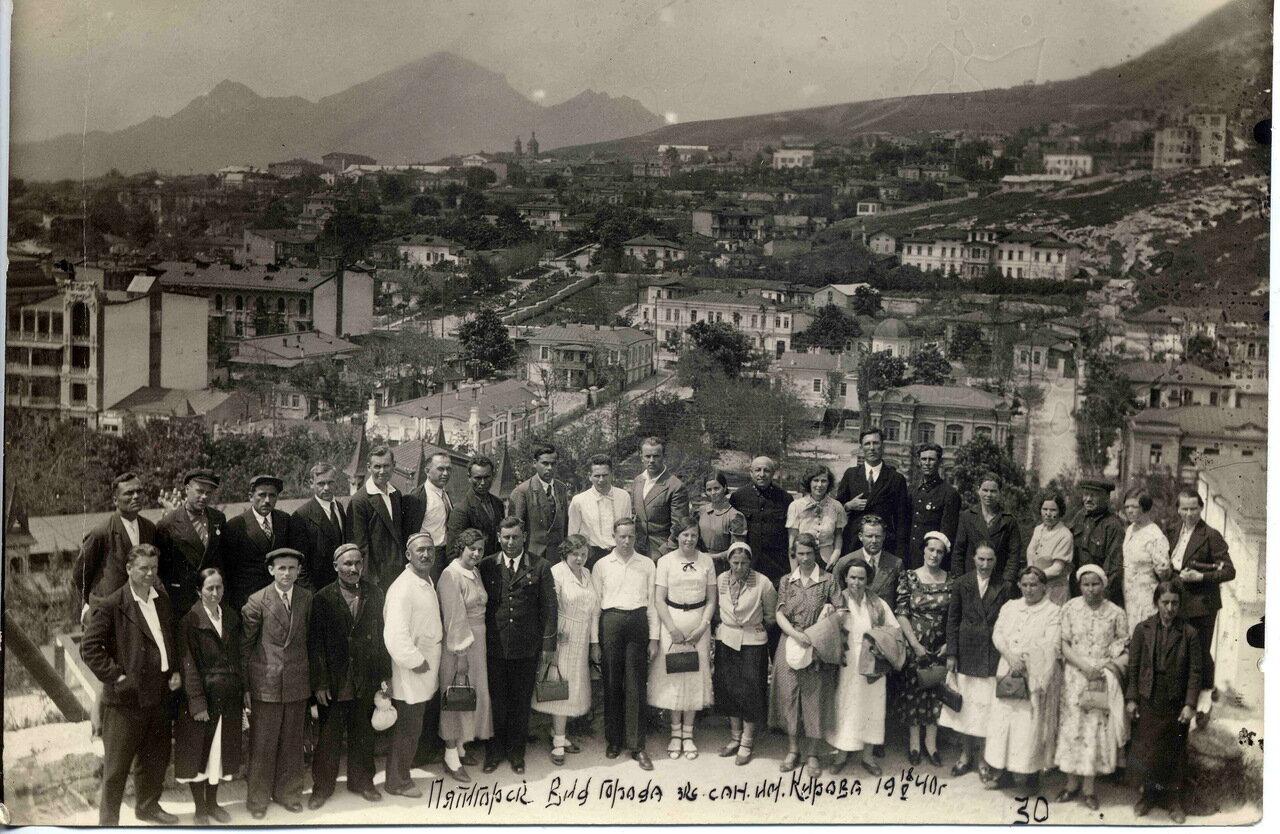 Пятигорск, 18.05. 1940 год.