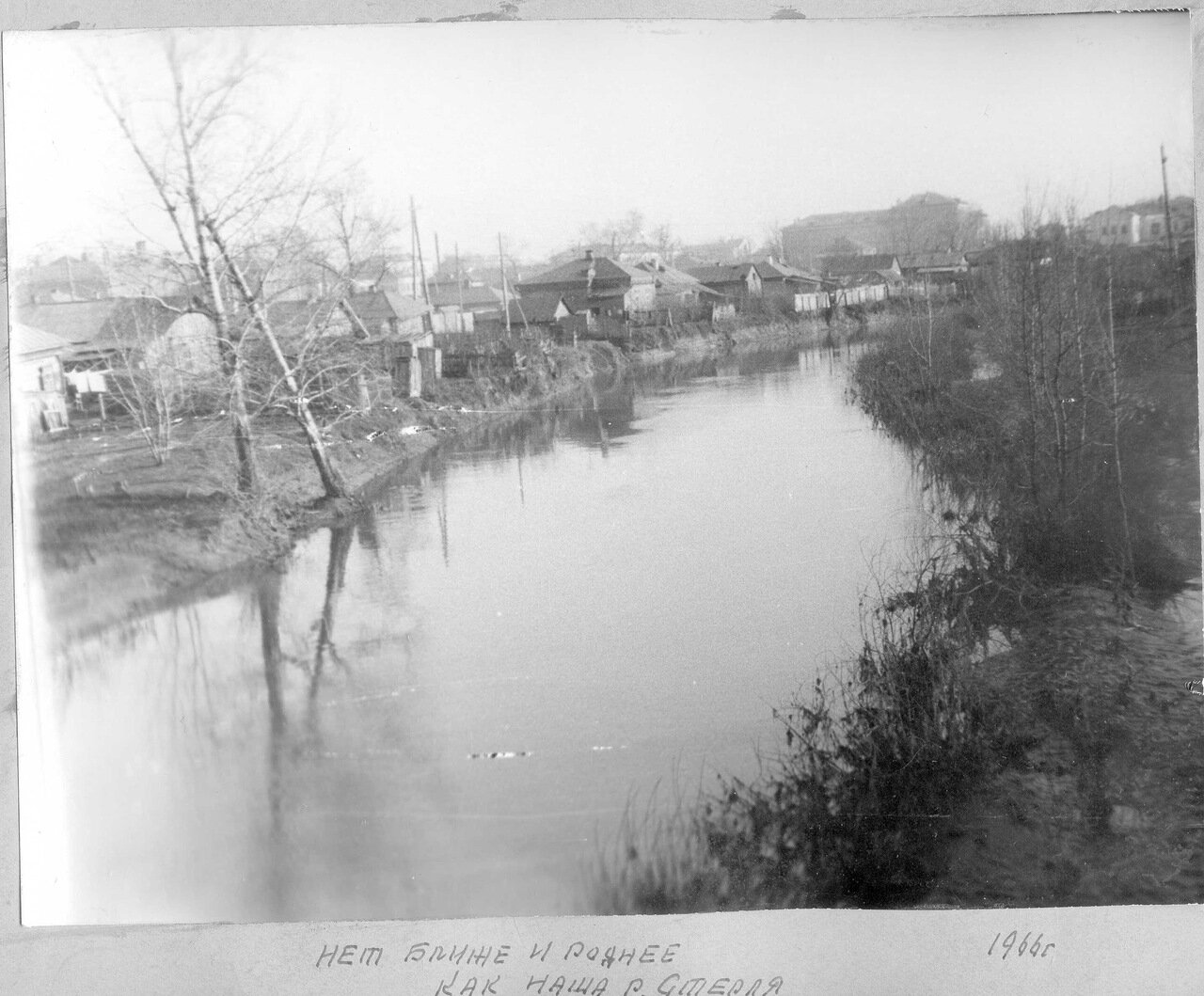 1966. Снято с моста по ул. Нагуманова