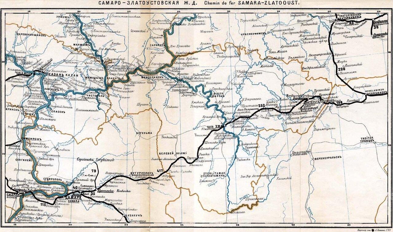 Самаро-Златоустовская железная дорога
