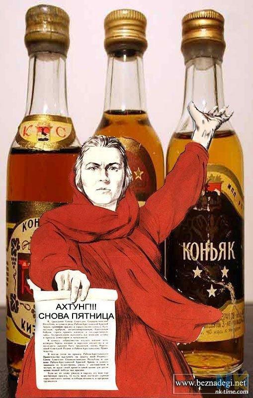 Андрея ракицкого, прикольные картинки про пятницу и алкоголь