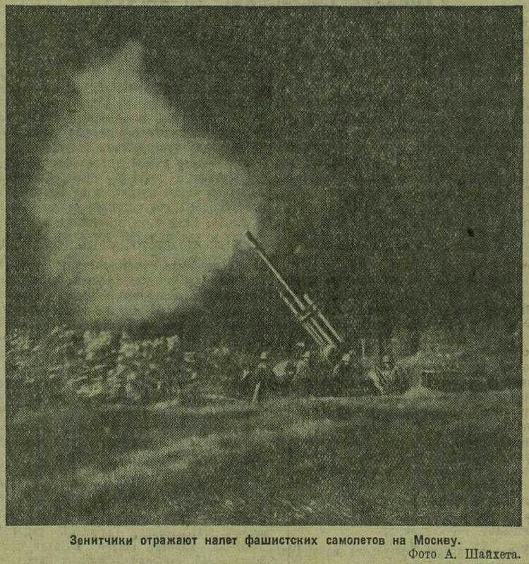 «Красная звезда», 21 августа 1941 года, как русские немцев били, артиллерия Второй мировой, советская артиллерия