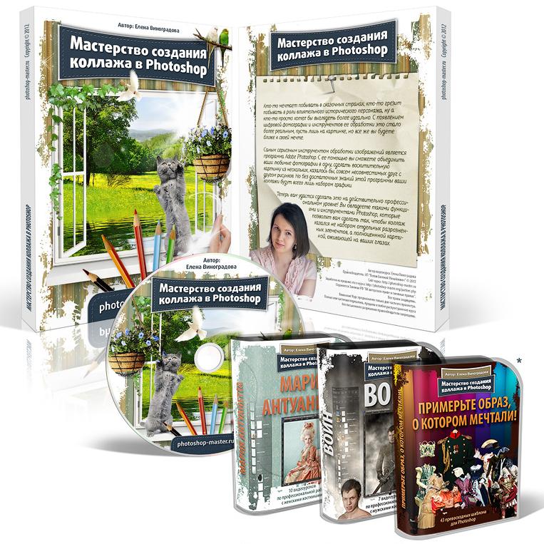 Видеокурс «Мастерство создания коллажа в Photoshop», состоящий из 128 уроков + бесплатно три очень хороший бонуса