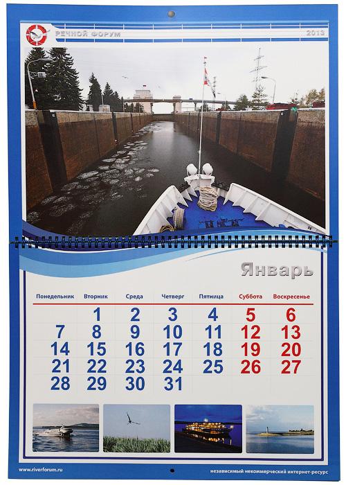 настенный календарь Riverforum.ru на 2013 год