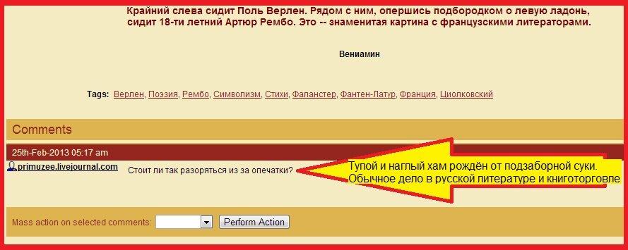 Циолковский, Фаланстер, Рембо, Верлен, ЛЖР, флуд, Климов