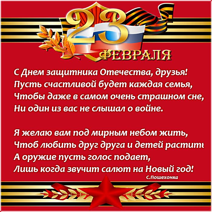 Поздравление стих защитникам отечества 4