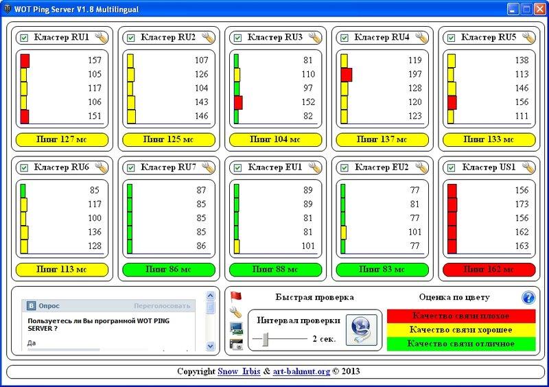Скачать программу Wot Ping Server