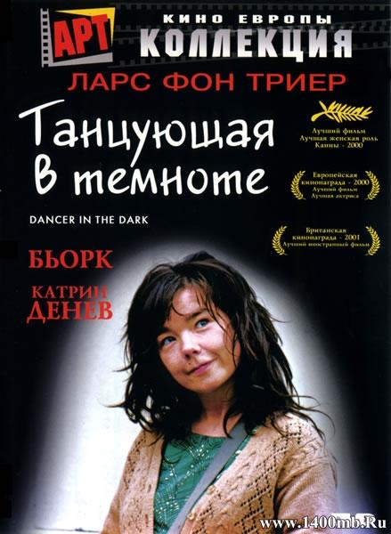 Танцующая в темноте / Dancer in the Dark (2000/DVDRip)