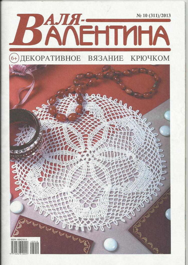 журнал валя-валентина 8 2010 год.