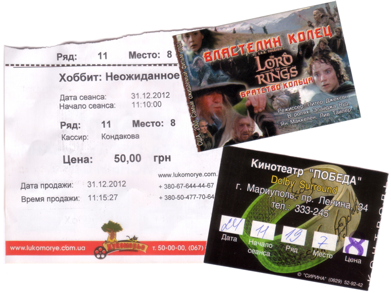 Властелин колец хоббит билеты Мариуполь LotR Lord of the Rings Hobbit tickets Mariupol