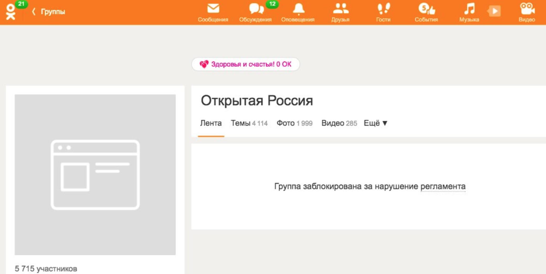 Заблокировали Одноклассники. Что делать?