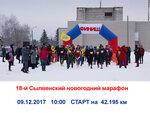 2017.12.09 Сылвенский новогодний марафон