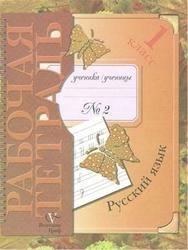 Книга Русский язык, 1 класс, Рабочая тетрадь № 2, Иванов, Евдокимова, Кузнецова, 2010