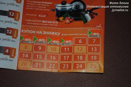 акции от супермаркетов обман пользователей фото оптимизация оптимизма блоггер jyrnalist