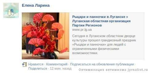 забавности из фейсбук партия регионов оптимизация оптимизма