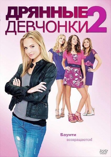 Дрянные девчонки 2 / Mean Girls 2 (2011/WEB-DL/WEB-DLRip)