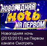 Новогодняя ночь (2012/2013) на Первом канале Онлайн