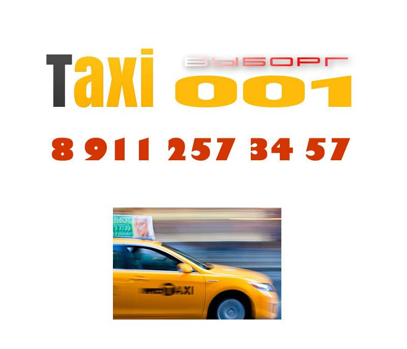 Выборг : Такси