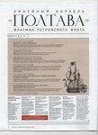 """Линейный корабль """"Полтава"""" (масштаб 1:67) - ДеАгостини - тест"""