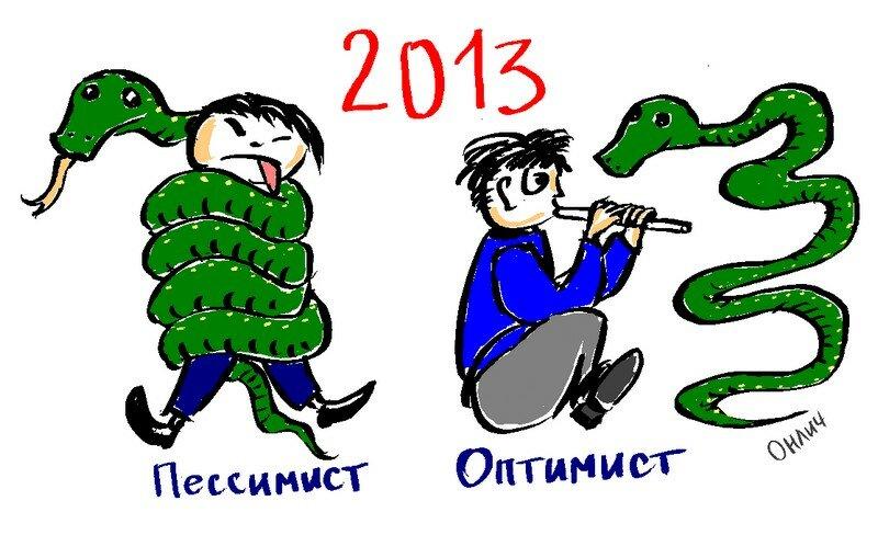 Пессимист и оптимист в год змеи 2013