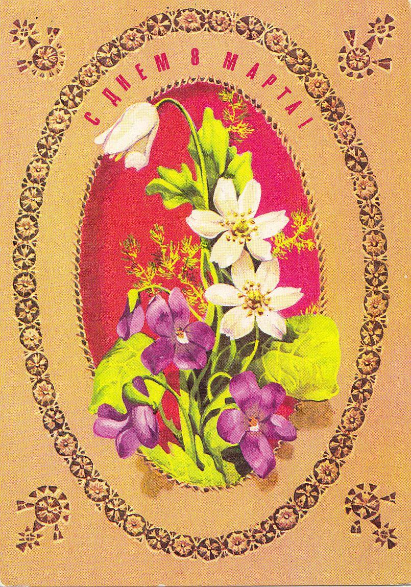 с праздником старые открытки что