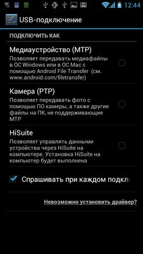 Huawei Ascend P1 XL, скриншот