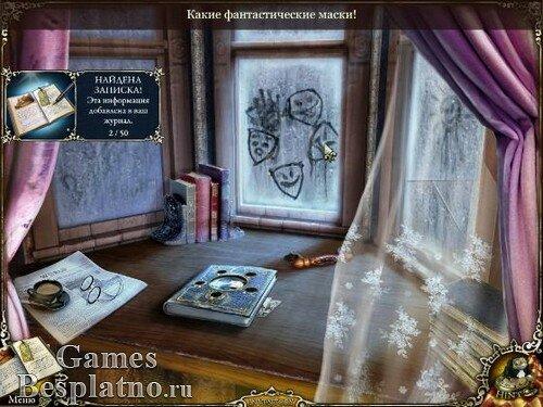 Охотники за тайнами: Войд. Коллекционное издание