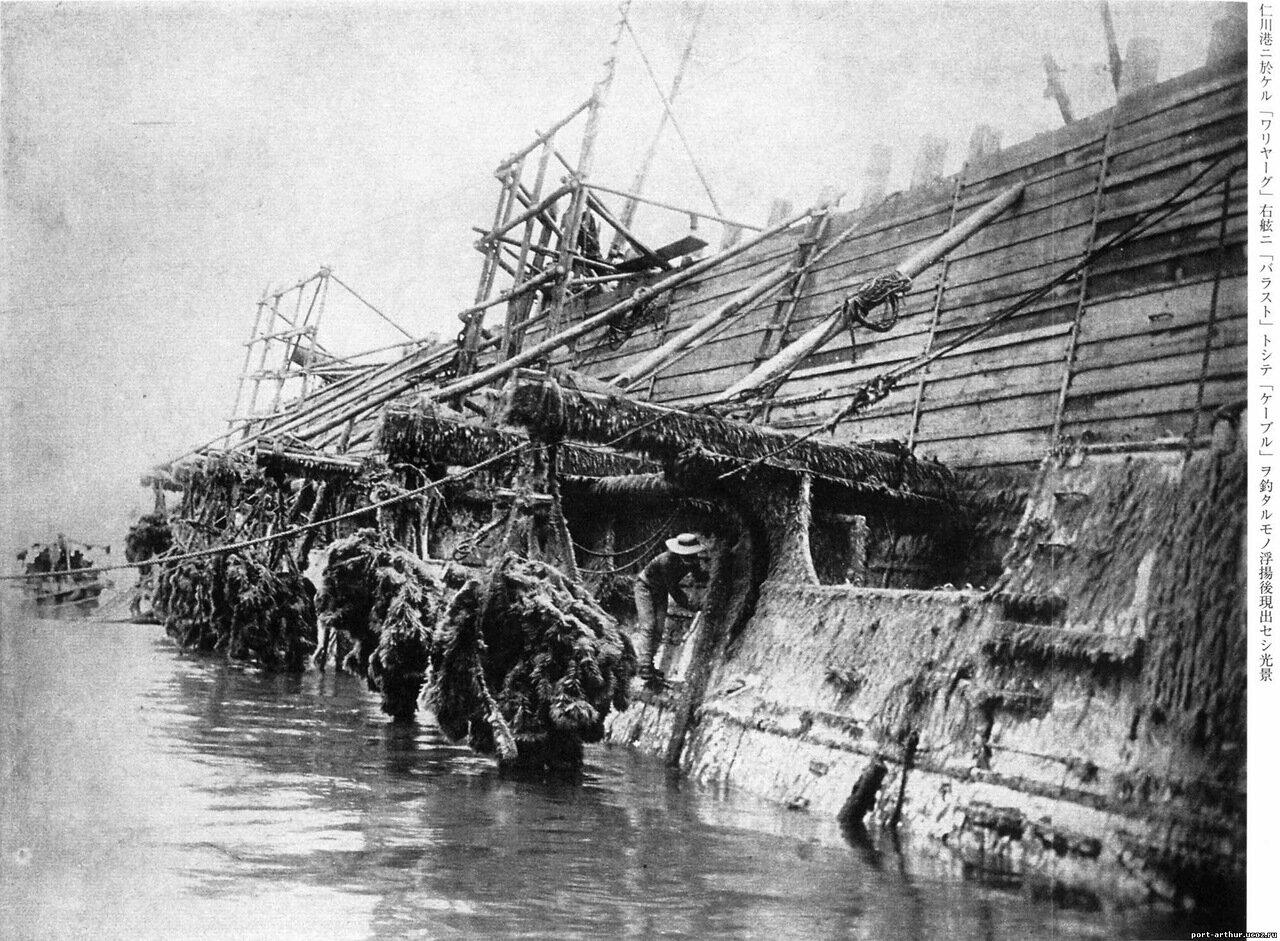 знойную подьем останков крейсера варяг около шотландии пройти