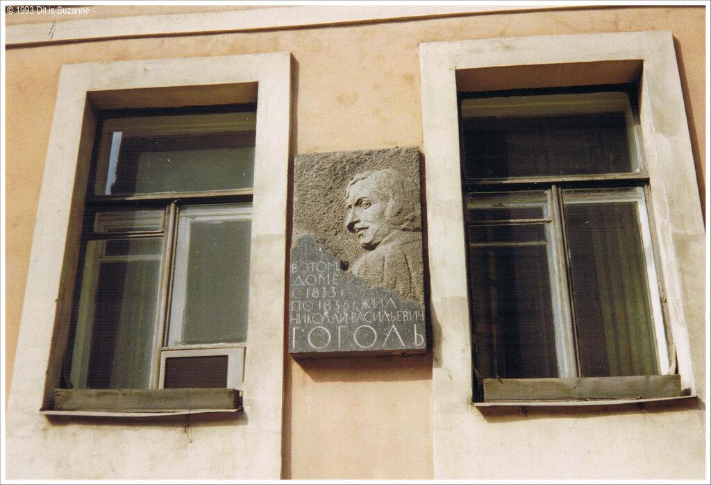 Санкт-Петербург, 17-04-1993. В этом доме с 1833 г. по 1836 г. жил Николай Васильевич Гоголь