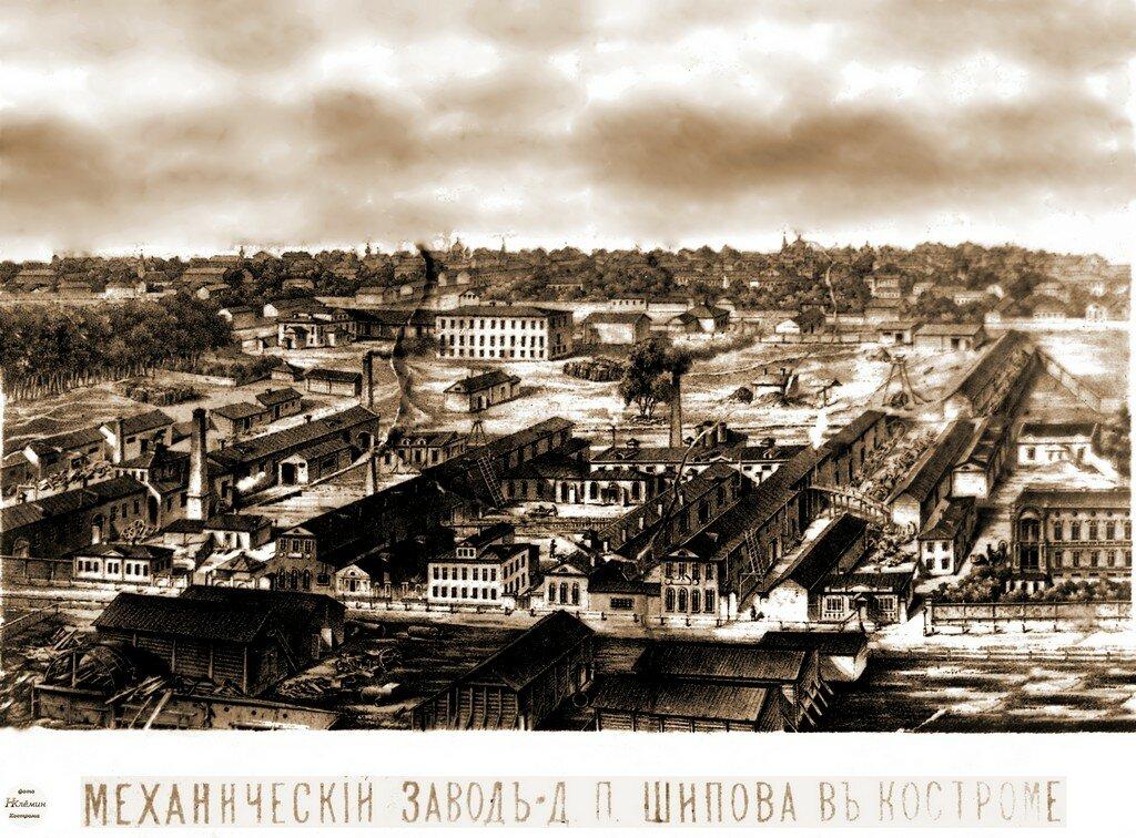 Механический завод Шипова в Костроме.