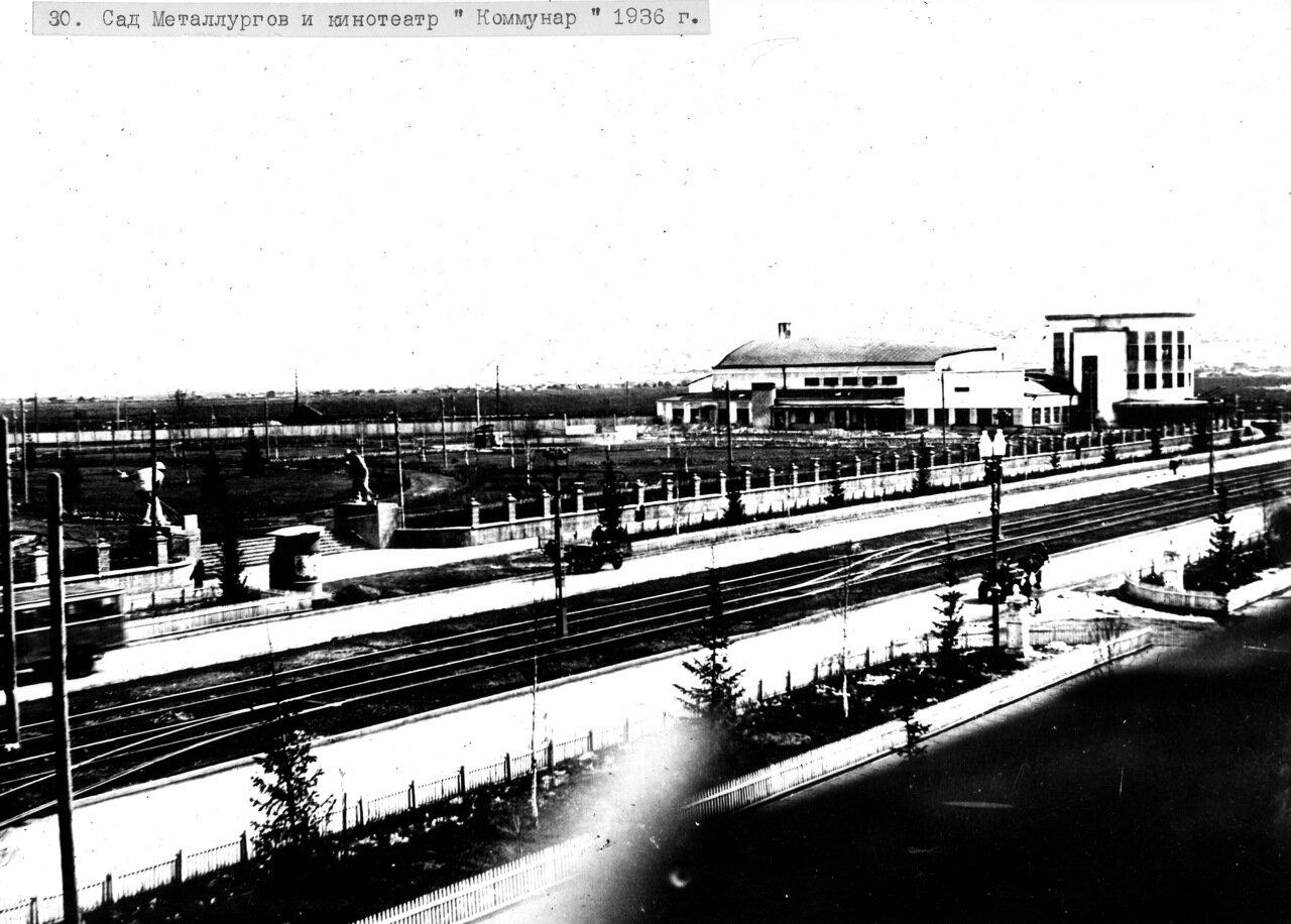КОММУНАР 1936