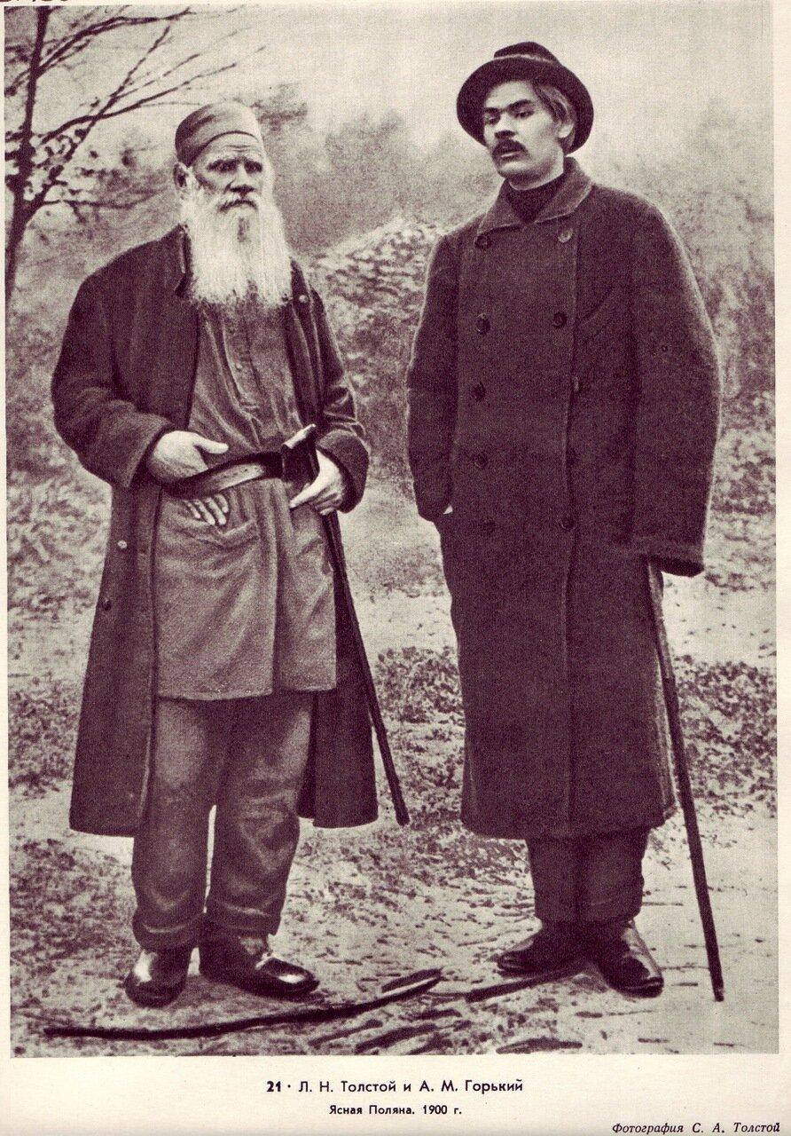 Горький и Толстой