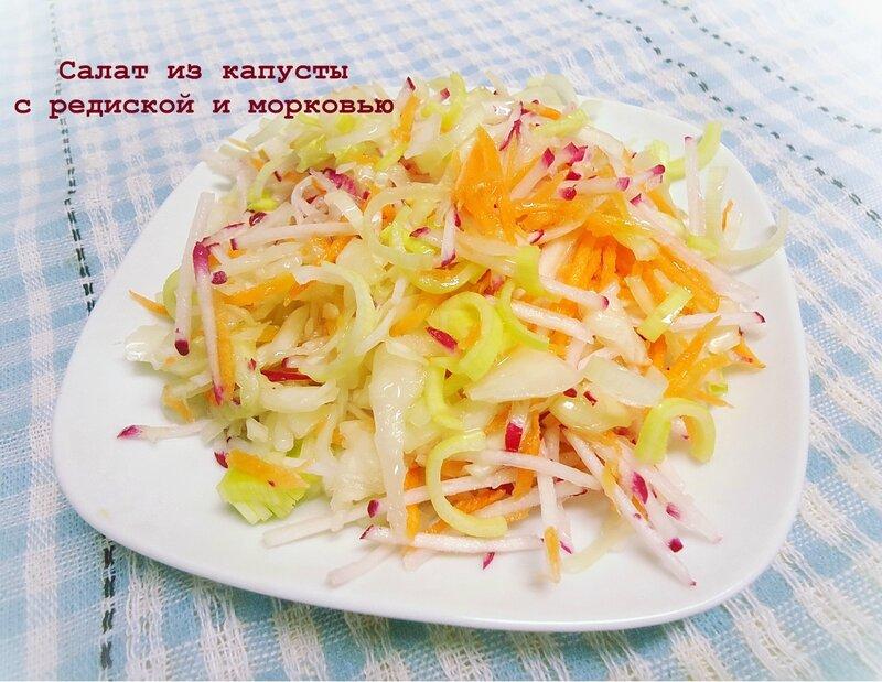 Салат капуста с редисом