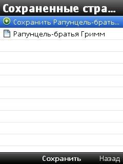 Опера мини, 7 версия (сохранение страницы)