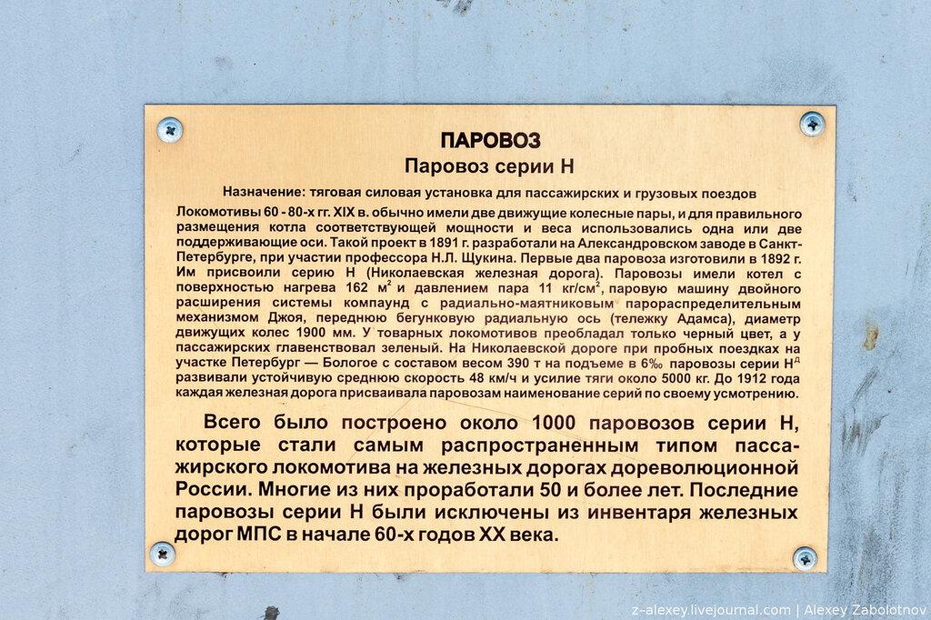 ОЖДХ. Музей паравозов