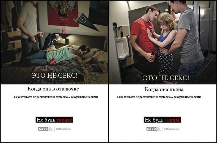 Социальная реклама о сексе